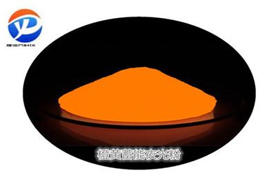 橙黄夜光粉.jpg
