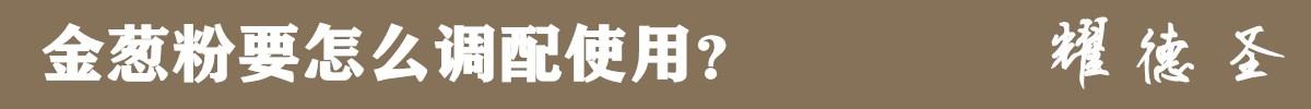 金葱粉用法.jpg