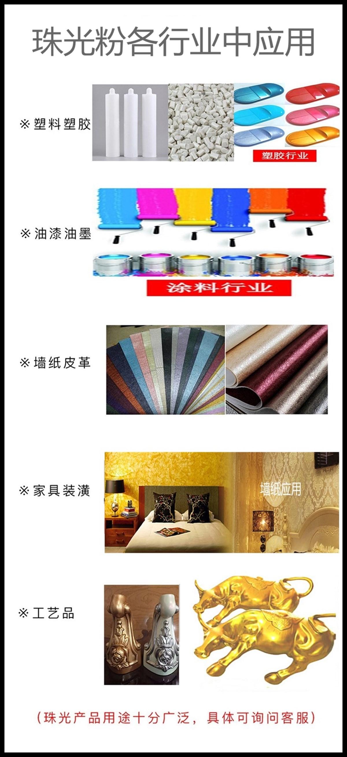 珠光粉应用8_副本.jpg