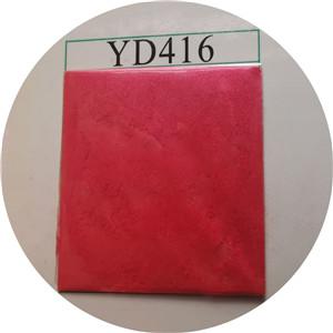 YD416珠光粉.jpg
