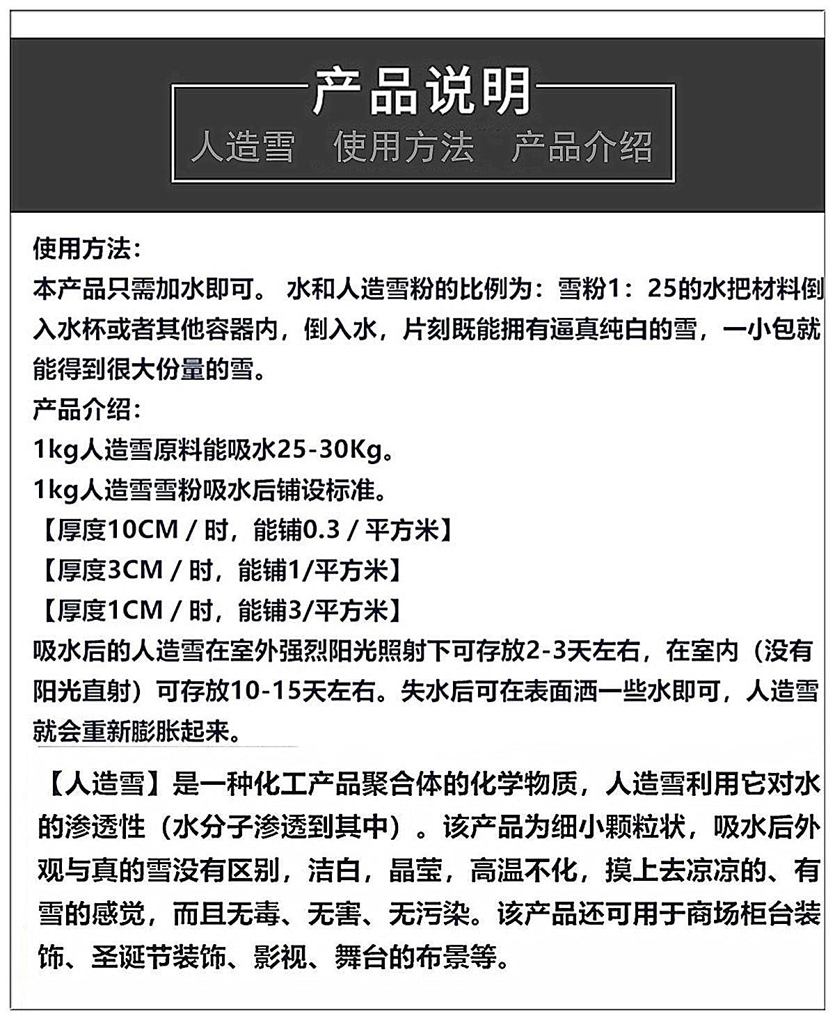 雪花粉9_副本.jpg