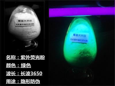 绿色荧光粉.jpg