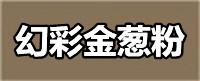 幻彩金葱粉.jpg