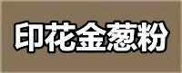 印花金葱粉.jpg