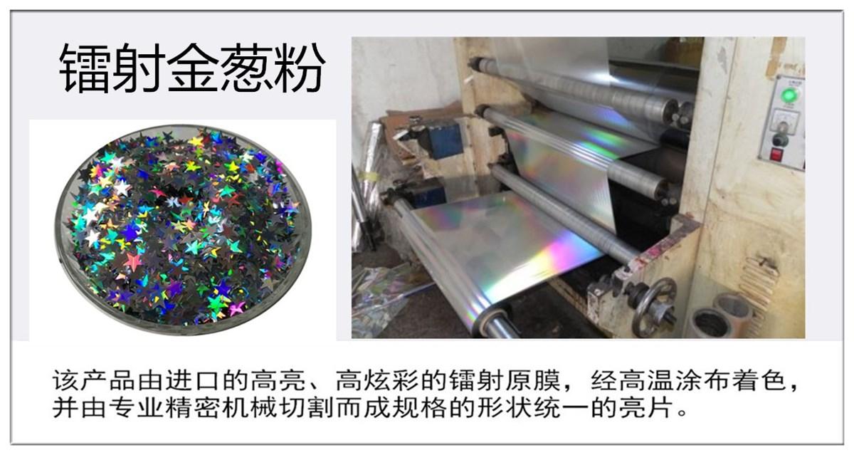 金葱粉材料3.jpg